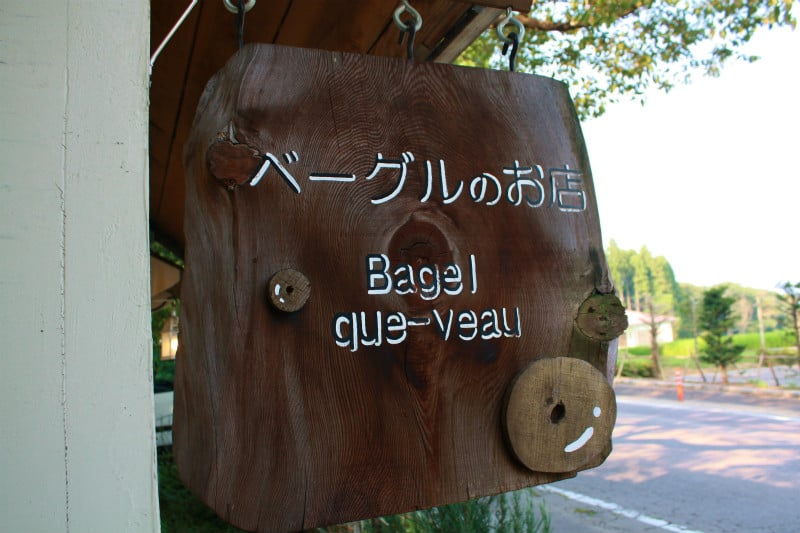 キャンプアンドキャビンズ那須高原で初ファミリーキャンプ!(8/9-8/11)2日目