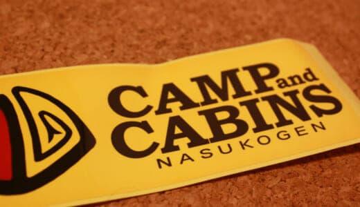 キャンプアンドキャビンズ那須高原で初ファミリーキャンプ!(8/9-8/11)1日目