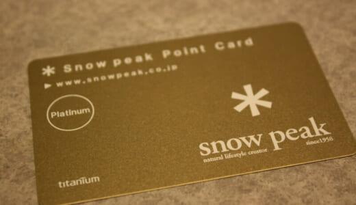 スノーピークのプラチナカード