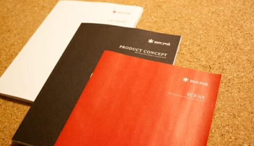 スノーピークの2014年カタログと新製品