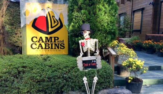 キャンプアンドキャビンズ那須高原でキャンプ・ハロウィン2014(10/17-19)