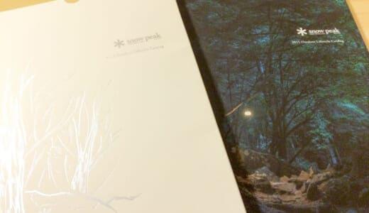 スノーピーク(snowpeak)カタログ2015