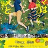 映画「ママは日本へ嫁に行っちゃダメと言うけれど。」台湾女子恐るべし。Facebookから生まれた国際遠距離恋愛。盛り上がりはイマイチだけどリアリティ高め。