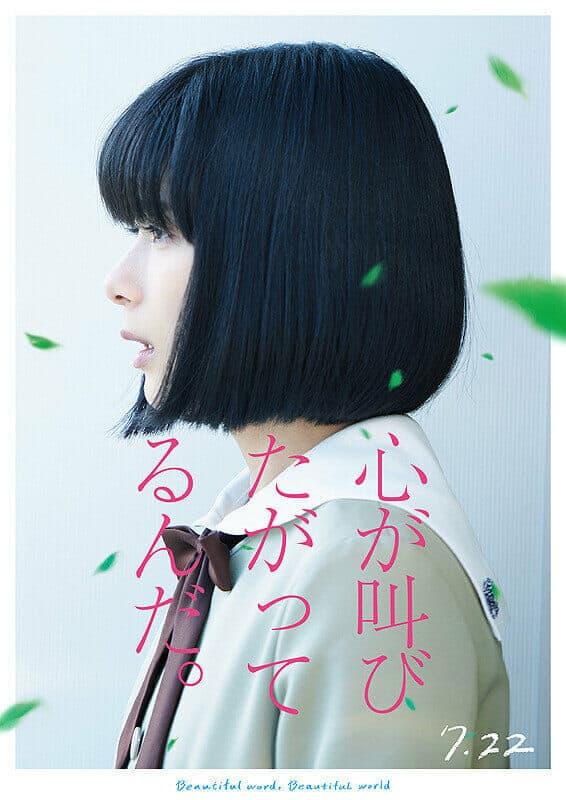 """映画「心が叫びたがってるんだ。」""""言葉""""で伝えるを軸にして、青春ドラマの要素テンコ盛り。中島健人、アンタやっぱりドS王子だよ。"""