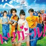 映画「トリガール!」予想を裏切る面白さ!土屋太鳳と間宮祥太朗のハイテンション掛け合いムービー。