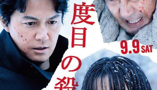 映画「三度目の殺人」重厚な法廷サスペンスだけれども、結局、みんな広瀬すずが大好きなんだ。