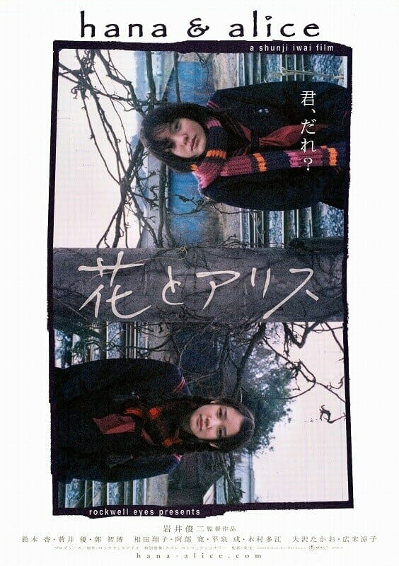 映画「花とアリス」【東京国際映画祭2017/蒼井優・鈴木杏・岩井俊二トークショーQ&A】】
