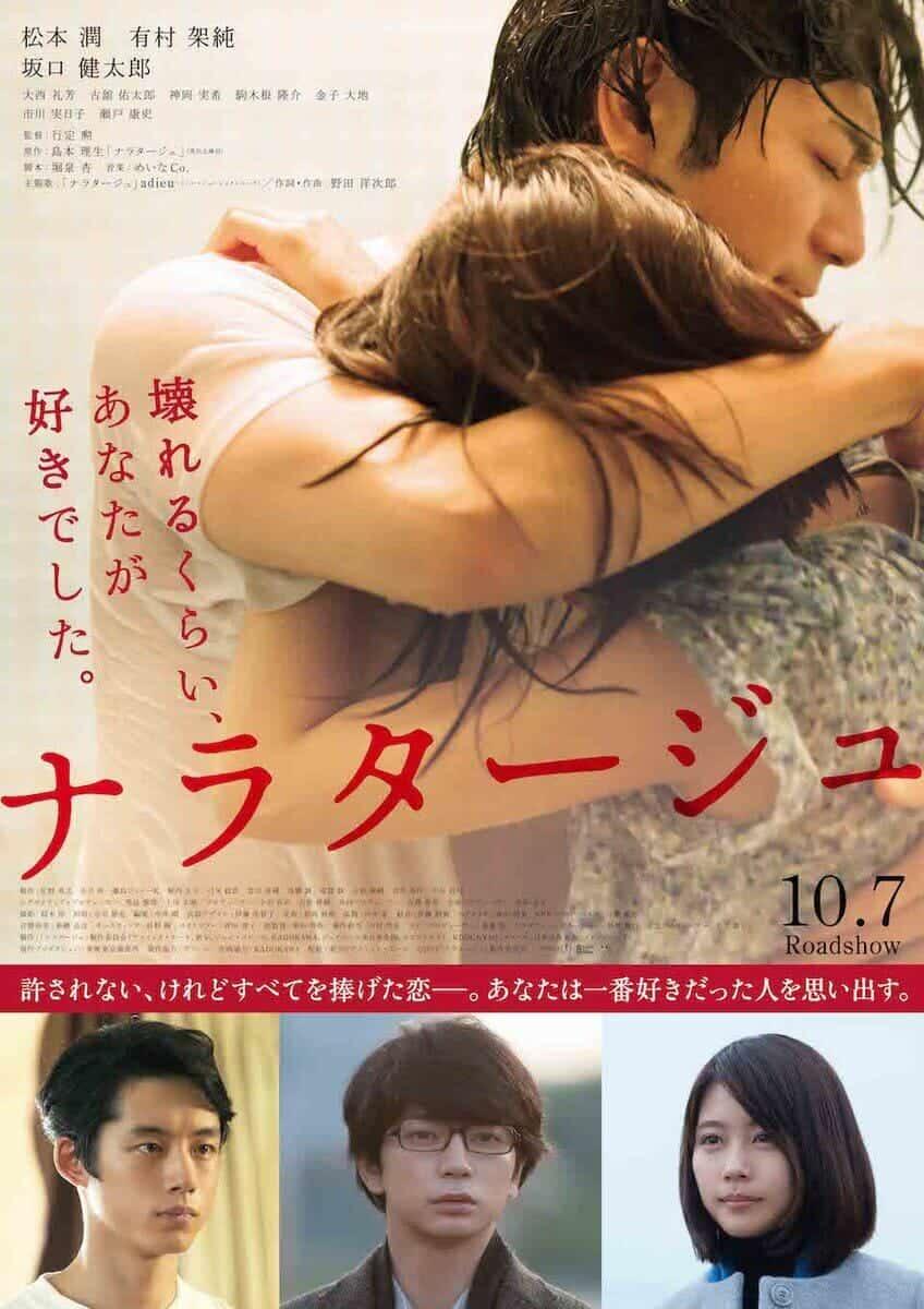 映画「ナラタージュ」有村架純の恋愛回想録。雨と有村架純の足ばかりが印象に残る。