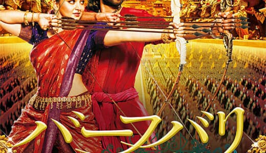 映画「バーフバリ 王の凱旋」バーフバリ!バーフバリ!!インド映画のエネルギーと熱気が凄すぎる。