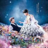 映画「今夜、ロマンス劇場で」映画好きの夢と、映画愛・オマージュにあふれた作品。綾瀬はるかをイメージしてたとしか思えない脚本の純愛ラブストーリー。