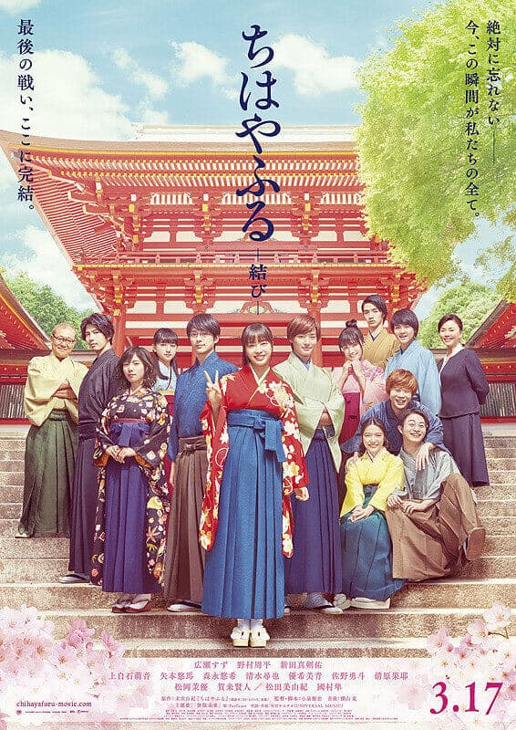 映画「ちはやふる-結び-」青春映画の金字塔は伊達じゃない!恋もかるたも大団円の完結編。