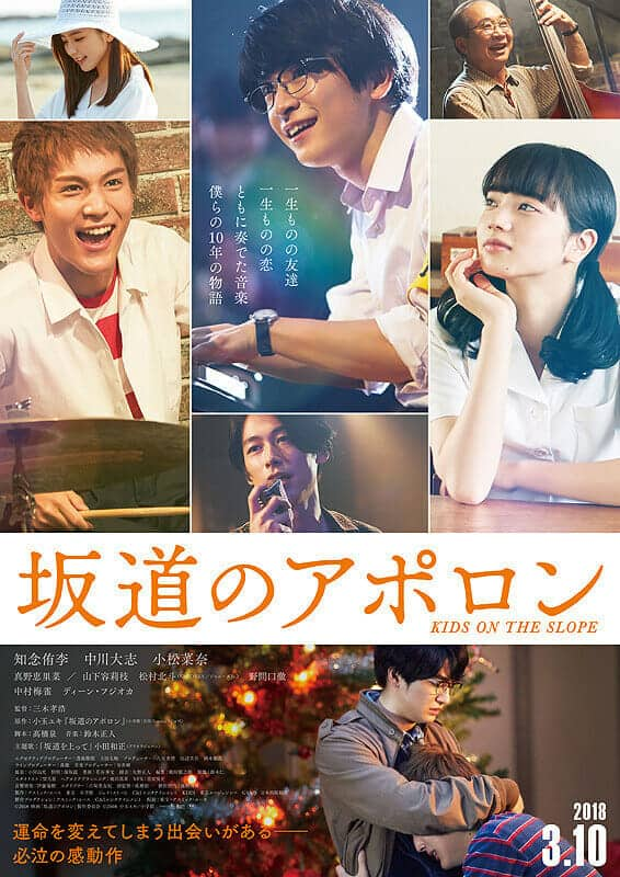 映画「坂道のアポロン」ジャズセッション最高!友情、恋、音楽の3拍子が揃った青春映画。