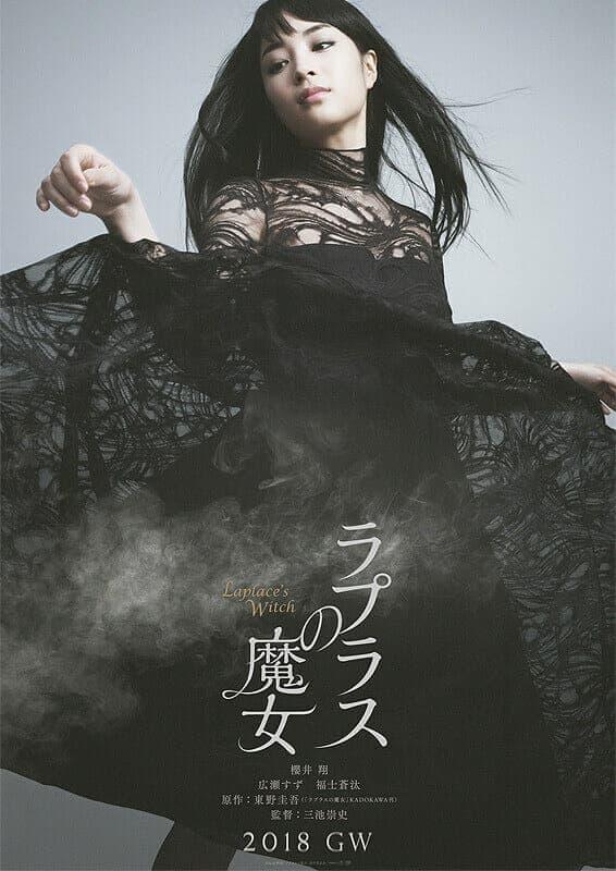 映画「ラプラスの魔女」ミステリーとしては消化不良。SFならアリ?櫻井翔のキャラ立ち不足と広瀬すずの無駄遣いが残念な形に。