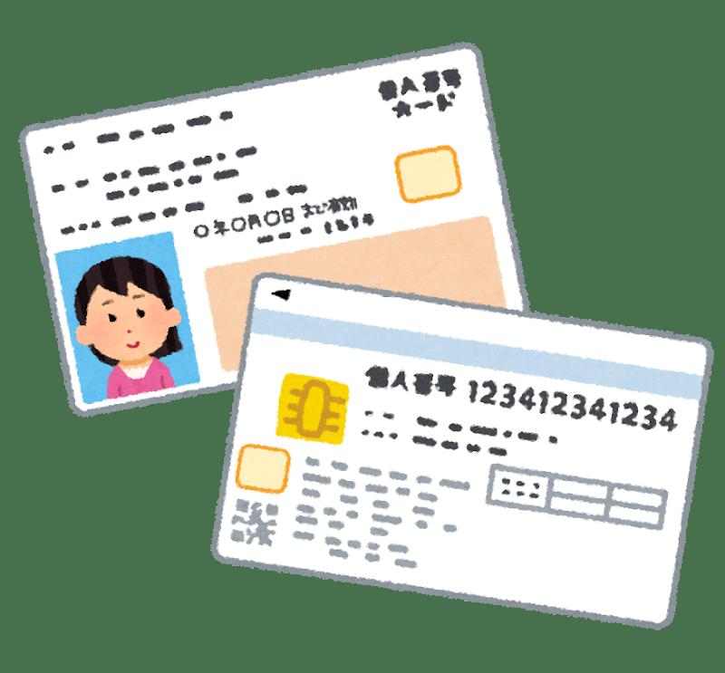 マイナンバーカードと運転免許証に旧姓表記(旧氏併記)するまでの手順